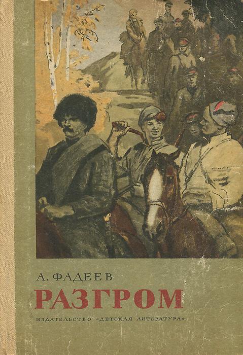 А. Фадеев Разгром рольф дитер мюллер враг стоит на востоке гитлеровские планы войны против ссср в 1939 году