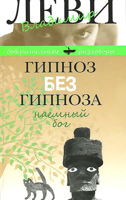 купить Владимир Леви Гипноз без гипноза. Наемный бог по цене 371 рублей
