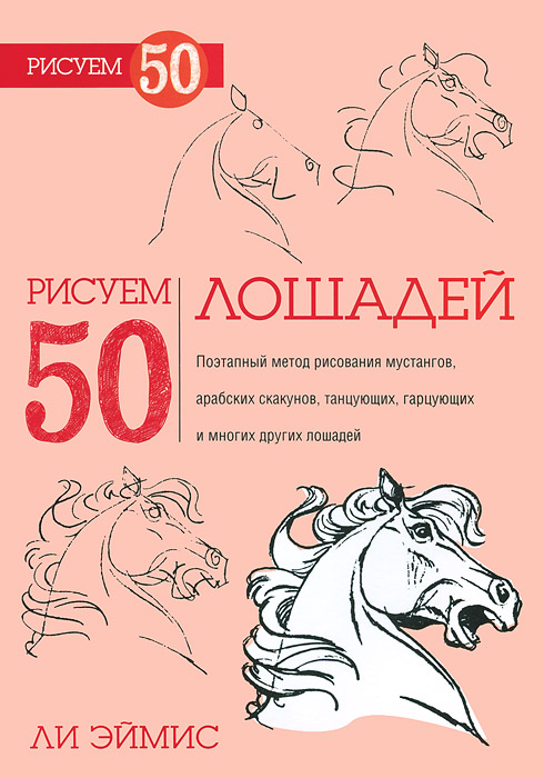 Л. Эймис Рисуем 50 лошадей