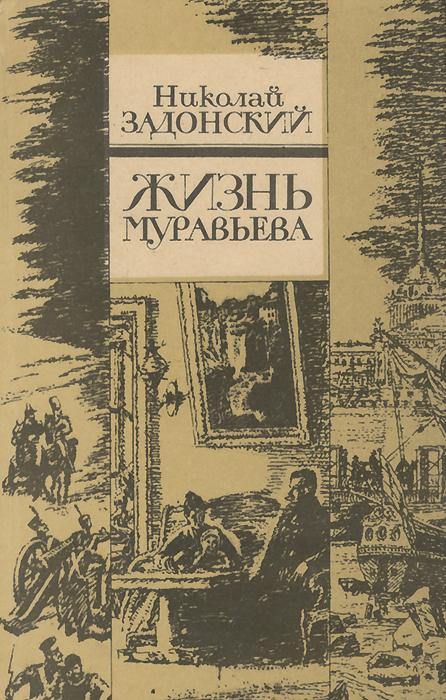 Николай Задонский Жизнь Муравьева