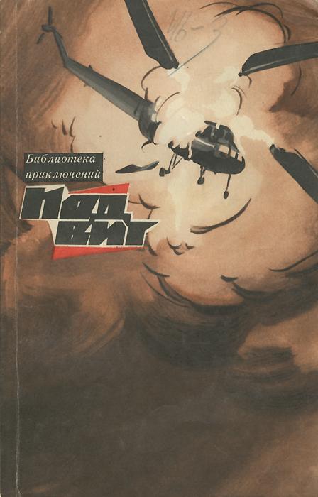 Иван Кычаков,Федор Шахмагонов,Андрей Меркулов Подвиг, № 4, 1969