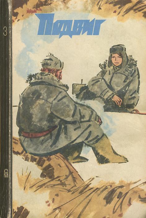 Юлиан Семенов,Вадим Кожевников Подвиг, № 3, 1973