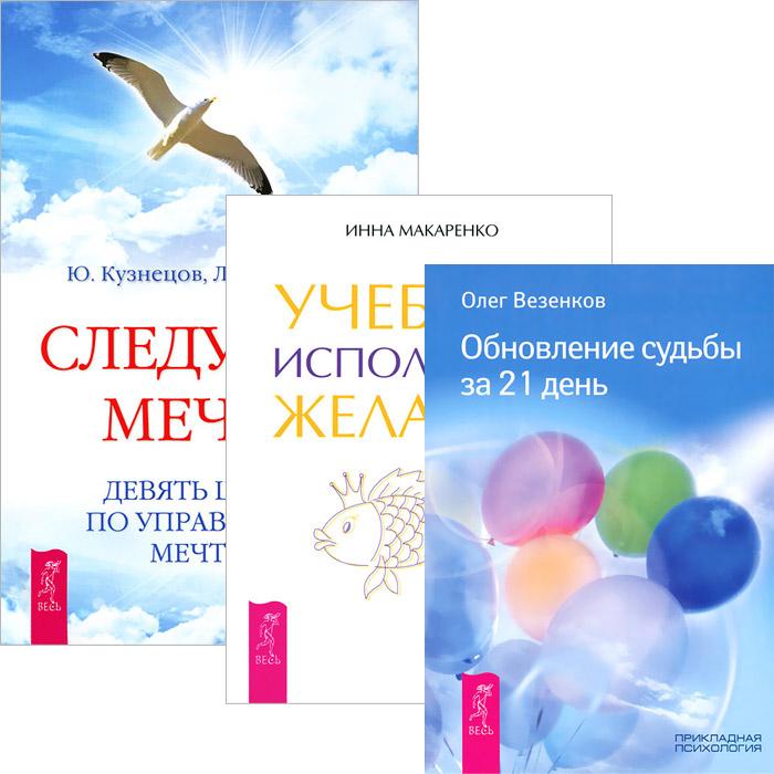 Учебник исполнения желаний. Следуя за мечтой. Обновление судьбы за 21 день (комплект из 3 книг) цена