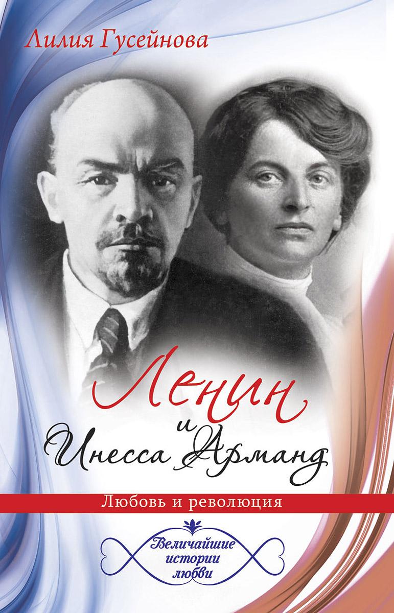 Лилия Гусейнова Ленин и Инесса Арманд. Любовь и революция