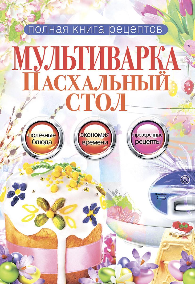 О. А. Грачевская Мультиварка. Пасхальный стол