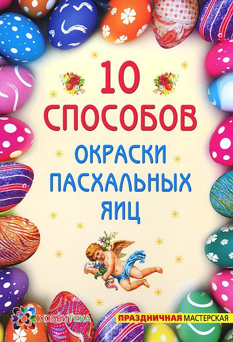 И. Р. Иванова 10 способов окраски пасхальных яиц