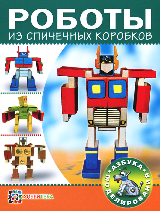 С. И. Пимушкин Роботы из спичечных коробков г н давыдова поделки из спичечных коробков
