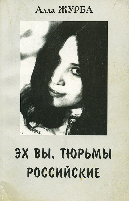 Алла Журба Эх вы, тюрьмы российские сборник великие российские актеры