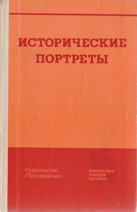 Исторические портреты к м сытник е м апанович с м стойко в и вернадский жизнь и деятельность на украине
