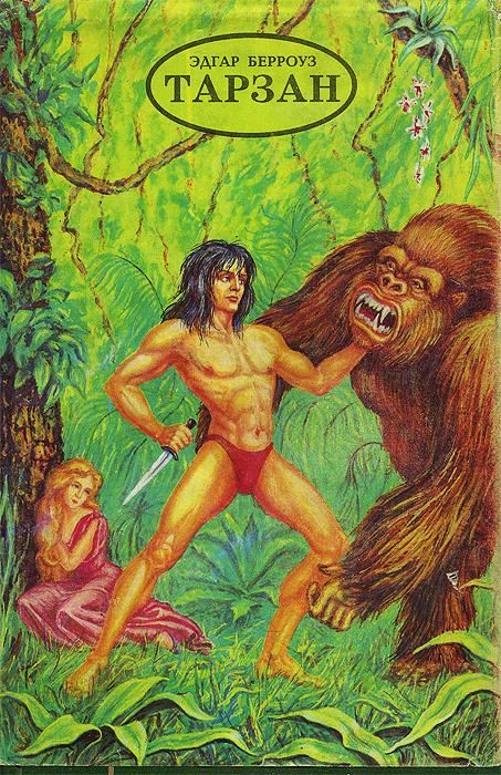 Эдгар Берроуз Тарзан - приемыш обезьяны. Возвращение в джунгли. Тарзан и его звери