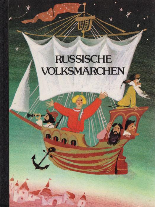 Russische Volksmarchen иван шипнигов нефть метель и другие веселые боги сборник