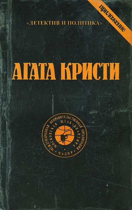 Агата Кристи Агата Кристи. Сочинения. Том 4 агата кристи агата кристи сочинения том 4