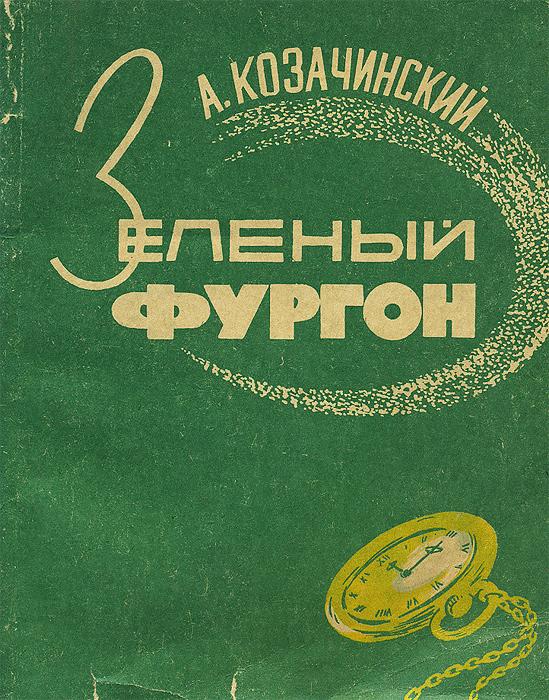 А. Козачинский Зеленый фургон