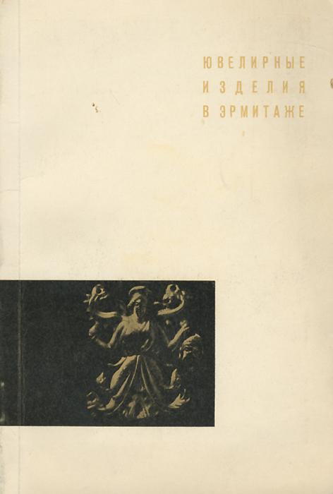 Л. Галанина, Н. Грач, М. Торнеус Ювелирные изделия в Эрмитаже