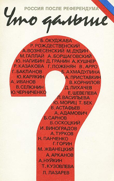 Что дальше? Россия после референдума Третий выпуск публицистических...
