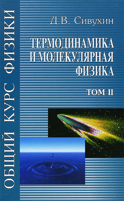 Д. В. Сивухин Общий курс физики. В 5 томах. Том 2. Термодинамика и молекулярная физика. Учебное пособие д в сивухин общий курс физики том 1 механика учебное пособие
