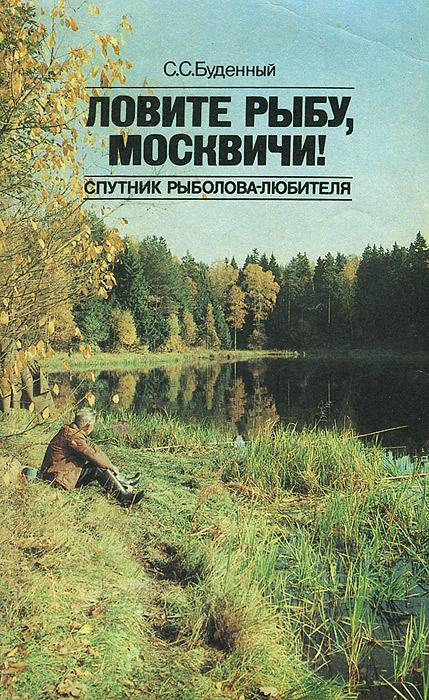 С. С. Буденный Ловите рыбу, москвичи. Спутник рыболова-любителя цены