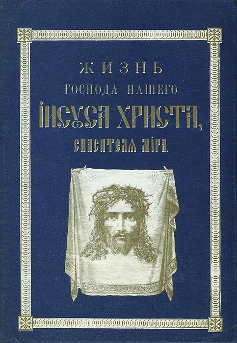 Жизнь Господа нашего Iисуса Христа, Спасителя мiра