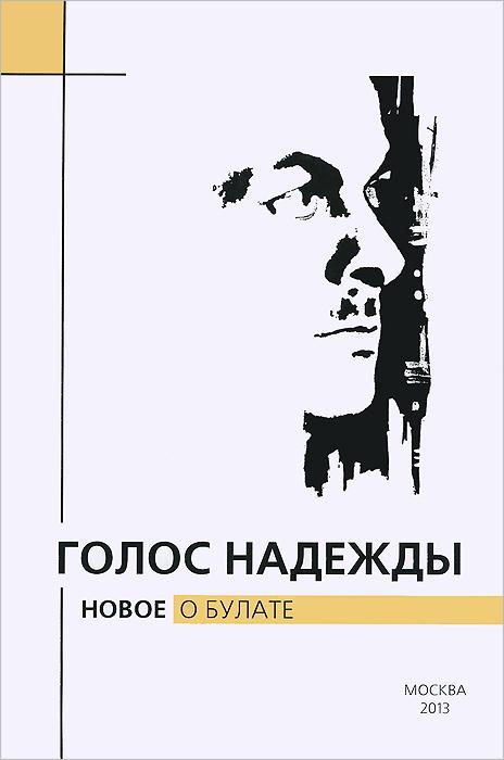 Голос надежды. Новое о Булате. Альманах, №10, 2013