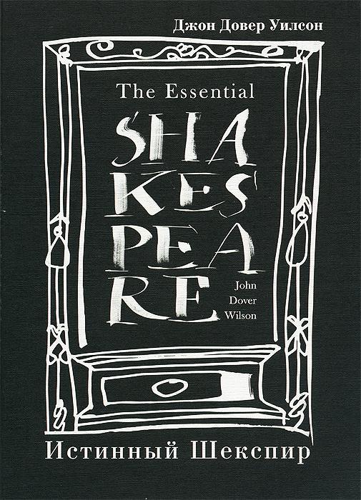 Джон Довер Уилсон Истинный Шекспир. Биографическое приключение