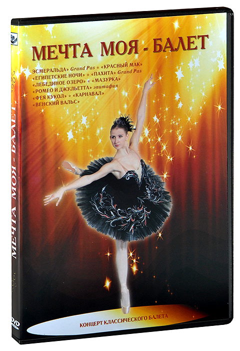 цена на Мечта моя - балет