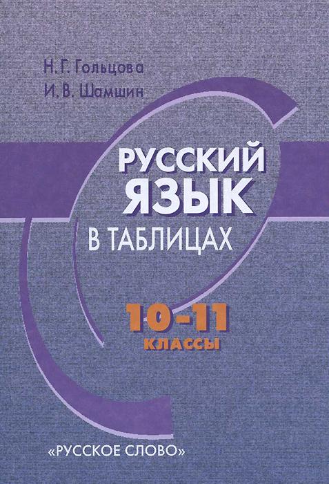 Н. Г. Гольцова, И. В. Шамшин Русский язык в таблицах. 10-11 классы