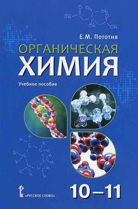 Е. М. Пототня Органическая химия. 10-11 классы. Учебное пособие