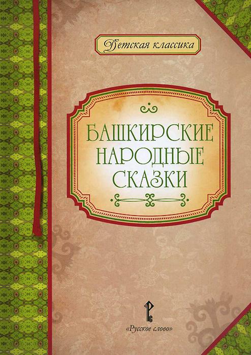Башкирские народные сказки любимые башкирские блюда