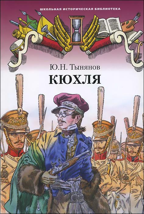 Ю. Н Тынянов Кюхля