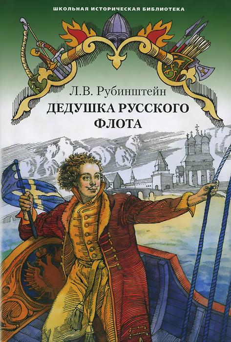 Л. В. Рубинштейн Дедушка русского флота
