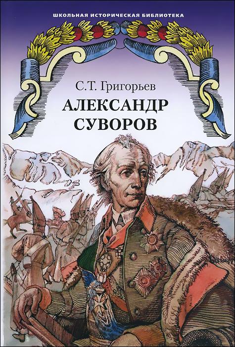 С. Т. Григорьев. Александр Суворов