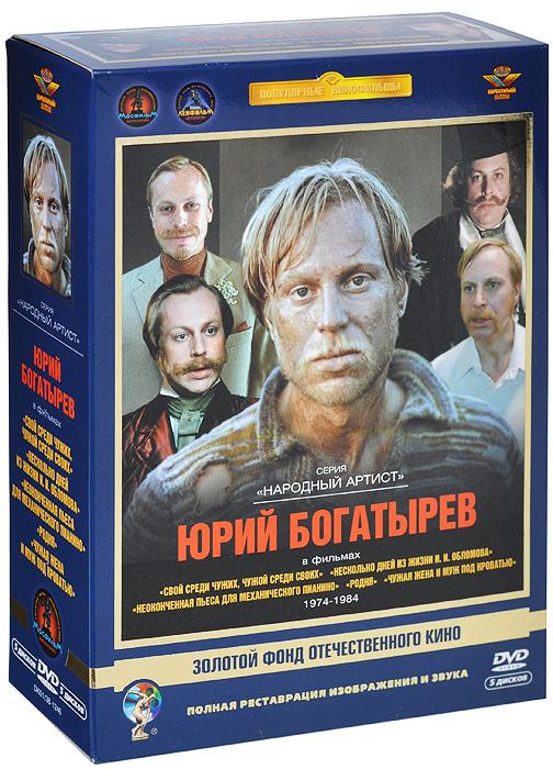 Фото - Фильмы Богатырева Юрия. Избранное 1974-1984 (5 DVD) феликс чечик сирень избранное 2014 2016