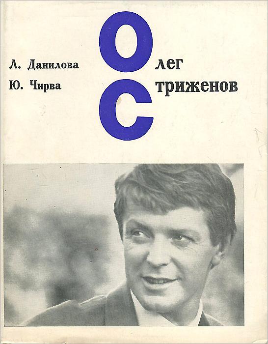 Л. Данилова, Ю. Чирва Олег Стриженов
