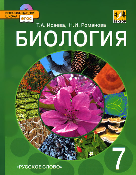 Т. А. Исаева, Н. И. Романова Биология. 7 класс. Учебник (+ CD-ROM)