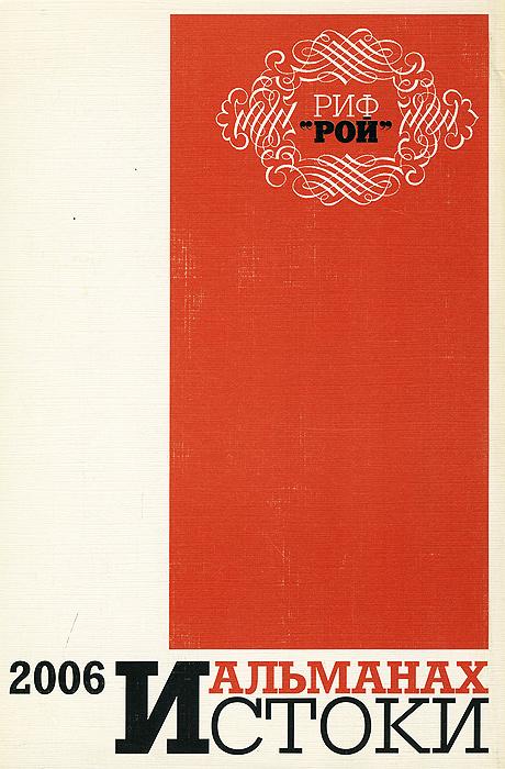 Истоки. Альманах, выпуск 19, 2006