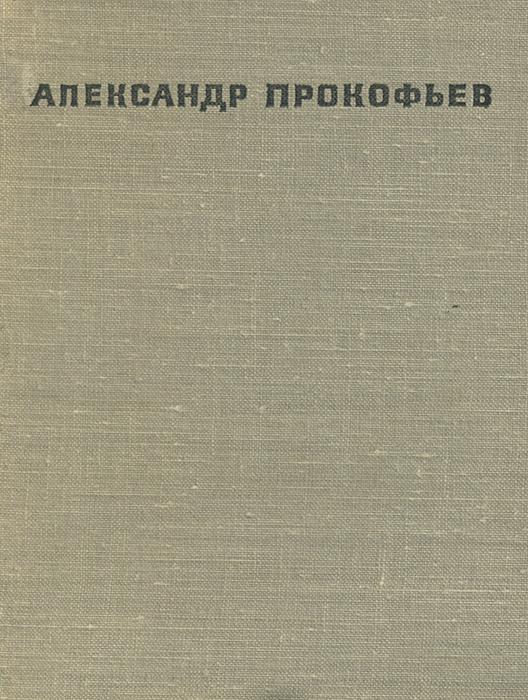 Александр Прокофьев Под солнцем и под ливнями а прокофьев бессмертное сердце солдата