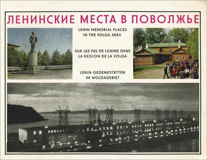 Э. Вартаньян Ленинские места в Поволжье