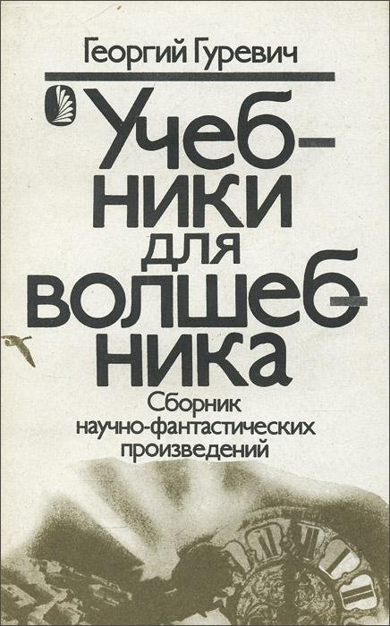 Георгий Гуревич Учебники для волшебника