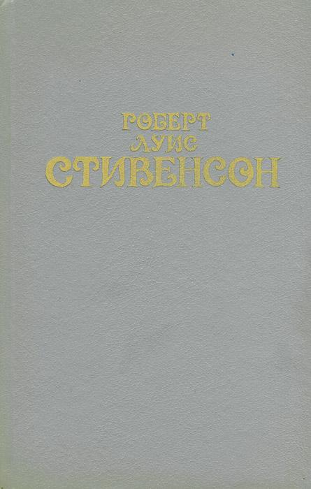 цены Роберт Луис Стивенсон Роберт Луис Стивенсон. Собрание сочинений в 6 томах. Том 3