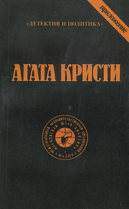 Агата Кристи Агата Кристи. Сочинения в 9 томах. Том 5 агата кристи агата кристи сочинения том 4