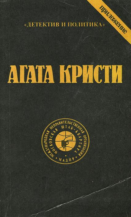 Агата Кристи Агата Кристи. Сочинения. Том 10 агата кристи агата кристи сочинения том 4