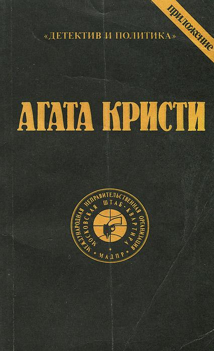 Агата Кристи Агата Кристи. Сочинения. Том 9 агата кристи агата кристи сочинения том 4
