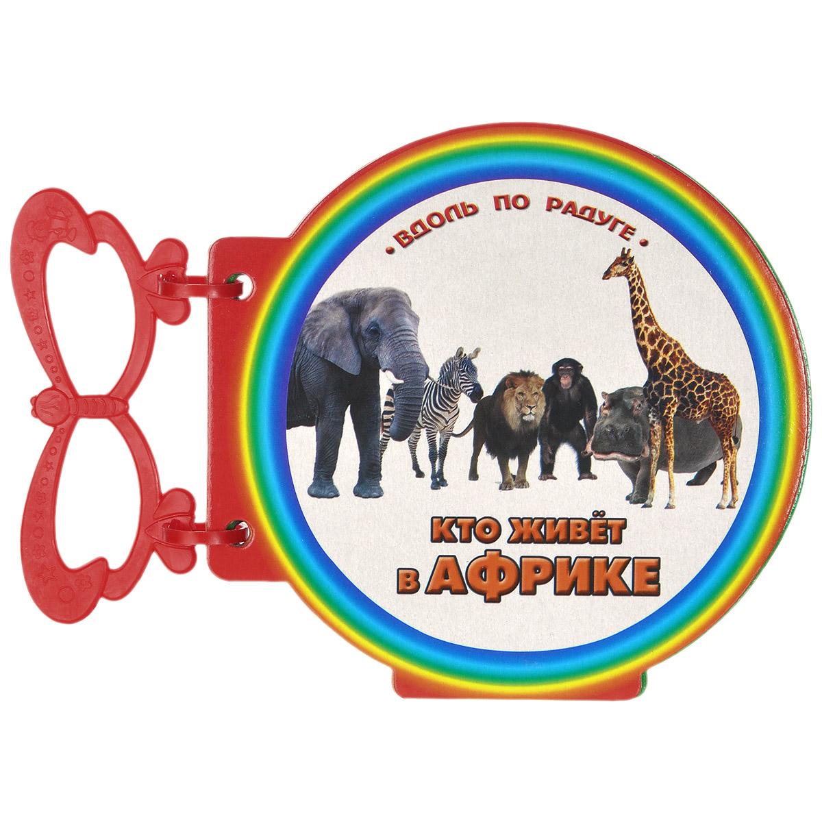 Кто живет в Африке. Книжка-игрушка барыня сударыня книжка игрушка