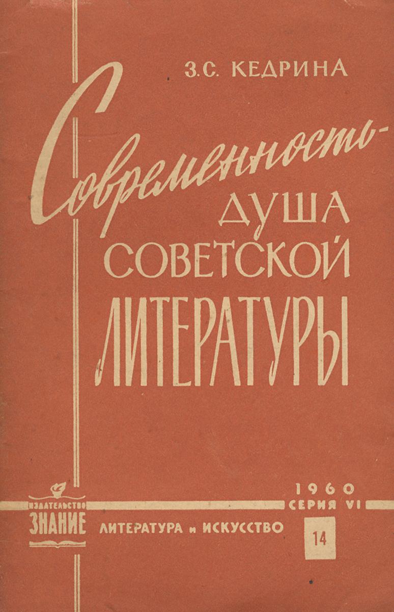З. С. Кедрина Современность - душа советской литературы