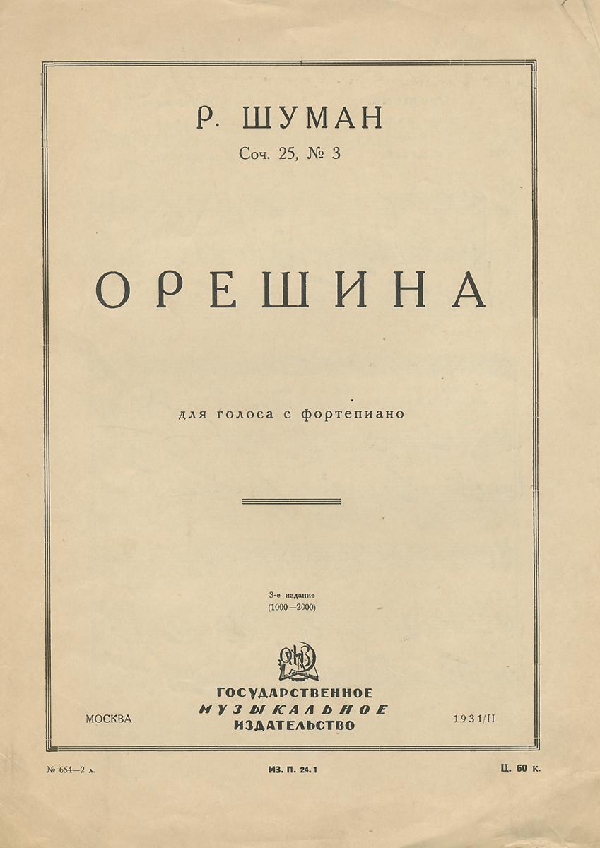 Р. Шуман Р. Шуман. Орешина р шуман шуман концерт для виолончели с оркестром клавир