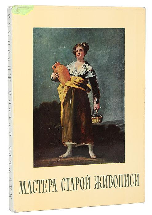 И. Путолова Мастера старой живописи. Из собрания Будапештского музея изобразительных искусств