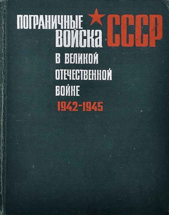 Пограничные войска СССР в Великой Отечественной войне. 1942-1945 гг.