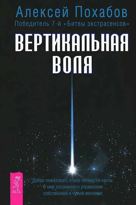 Учебник исполнения желаний. Вертикальная воля. Философия мага (комплект из 3 книг)