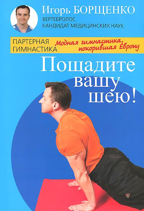 Игорь Борщенко Пощадите вашу шею!