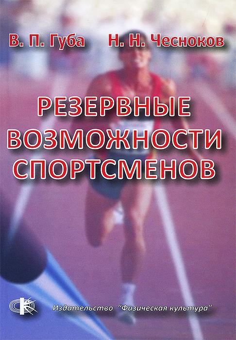 В. П. Губа, Н. Н. Чесноков Резервные возможности спортсменов